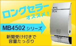 郵便ポストMB4502