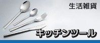 【生活雑貨】キッチンツール