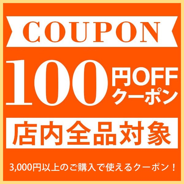 100円OFFクーポン!全商品対象