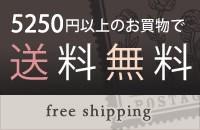 5250円以上のお買物で送料無料
