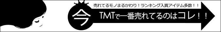 売れ筋商品紹介