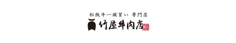 松阪牛一頭買い専門店 竹屋牛肉店