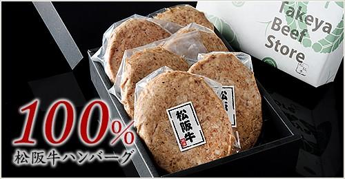 100%松坂牛ハンバーグ