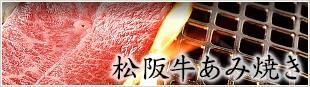 松坂牛の旨味を網焼き肉でご堪能