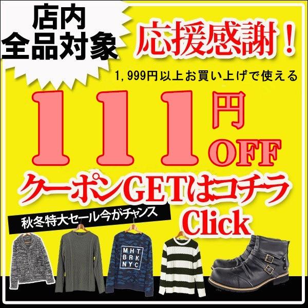 111円OFFクーポン!いい買い物の日に応援セール★!