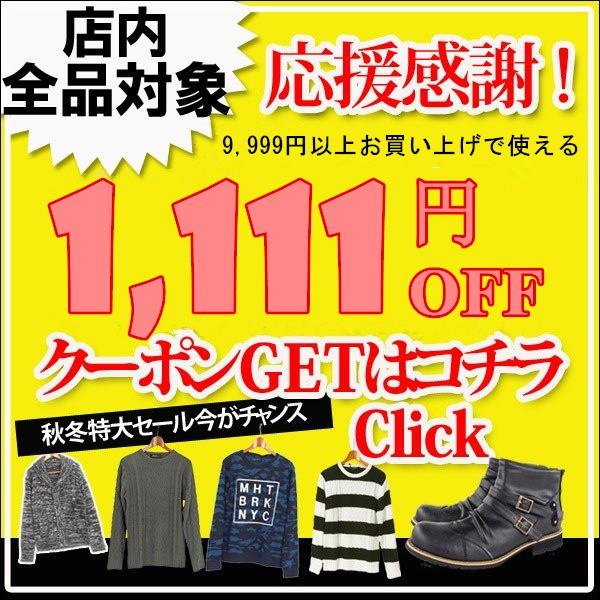 1,111円OFFクーポン!いい買い物の日に応援セール★!