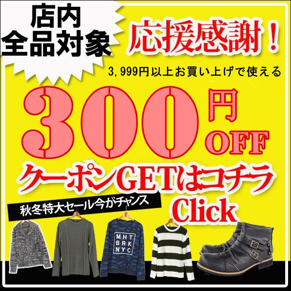 300円OFFクーポン!いい買い物の日に応援セール★!