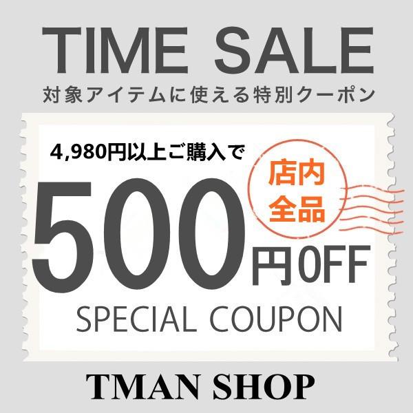 500円OFFクーポン!夏に応援!