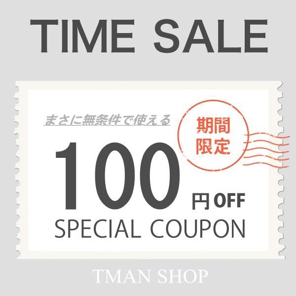 100円OFFクーポン!★春に応援セール★!