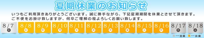 8月8日、8月9日、8月10日、8月11日、8月12日、8月13日、8月14日、8月15日、8月16日。いつもご利用頂きありがとうございます。誠に勝手ながら、上記期間を夏季休業とさせて頂きます。ご不便をおかけ致しますが、何卒ご理解の程よろしくお願いいたします。今年はおうちでショッピング♪