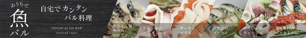 おうちで魚バル
