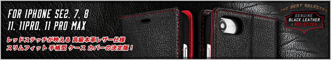 iPhone SE2 第2世代 手帳型 ケース 本革 レザー カバー 高級 高品質 ダイアリー iphone11 pro max iphone8 iphone7 レザーケース レザーカバー
