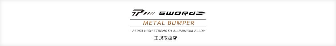 iPhone SWORD バンパー 正規取扱店