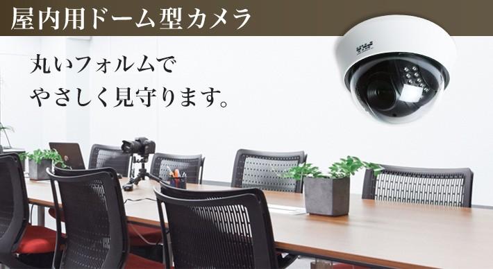 屋内用ドーム型防犯カメラのご紹介