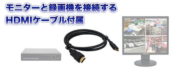 HDMIケーブル付属