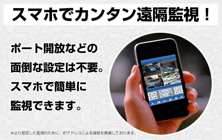 スマートフォンから簡単に映像を見ることができます