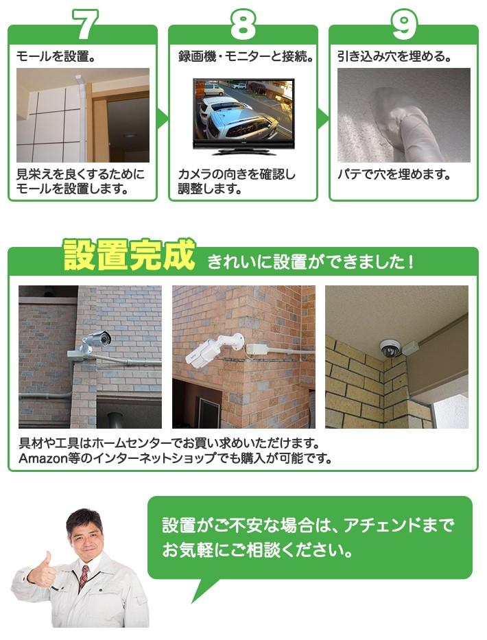 防犯カメラ取り付けの手順2