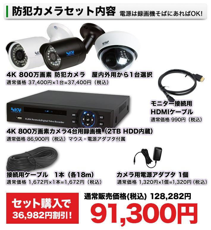 防犯カメラセット内容