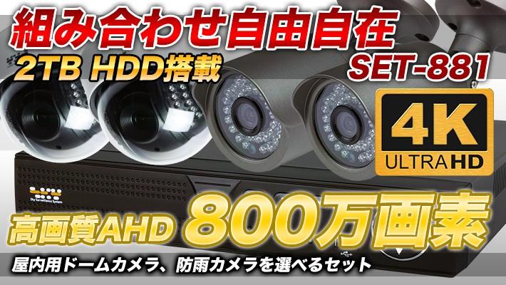 組み合わせ自由自在、4K 800万画素防犯カメラ8台セット
