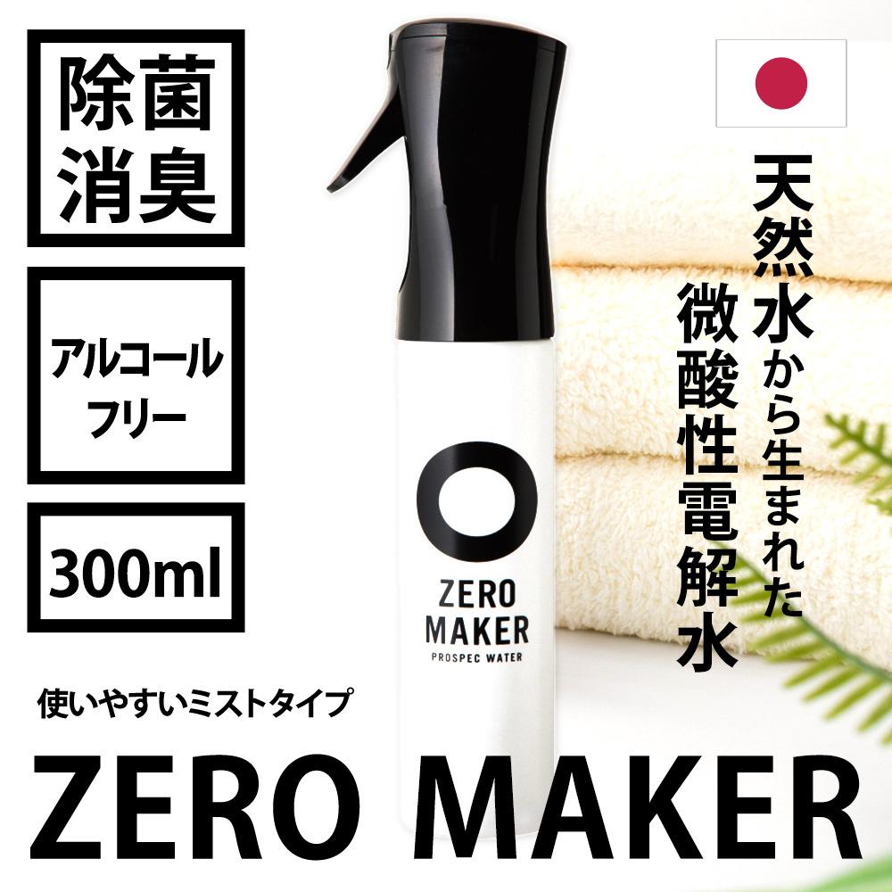 ZeroMakerは臭いが無いのに優れた除菌力 300ml