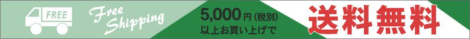 税抜5000円以上送料無料