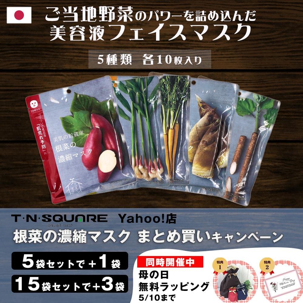根菜の濃縮マスク 島ニンジン、安納芋、土佐一しょうが、孟宗たけのこ、宇陀金ごぼうの5種類 期間限定母の日ラッピング付