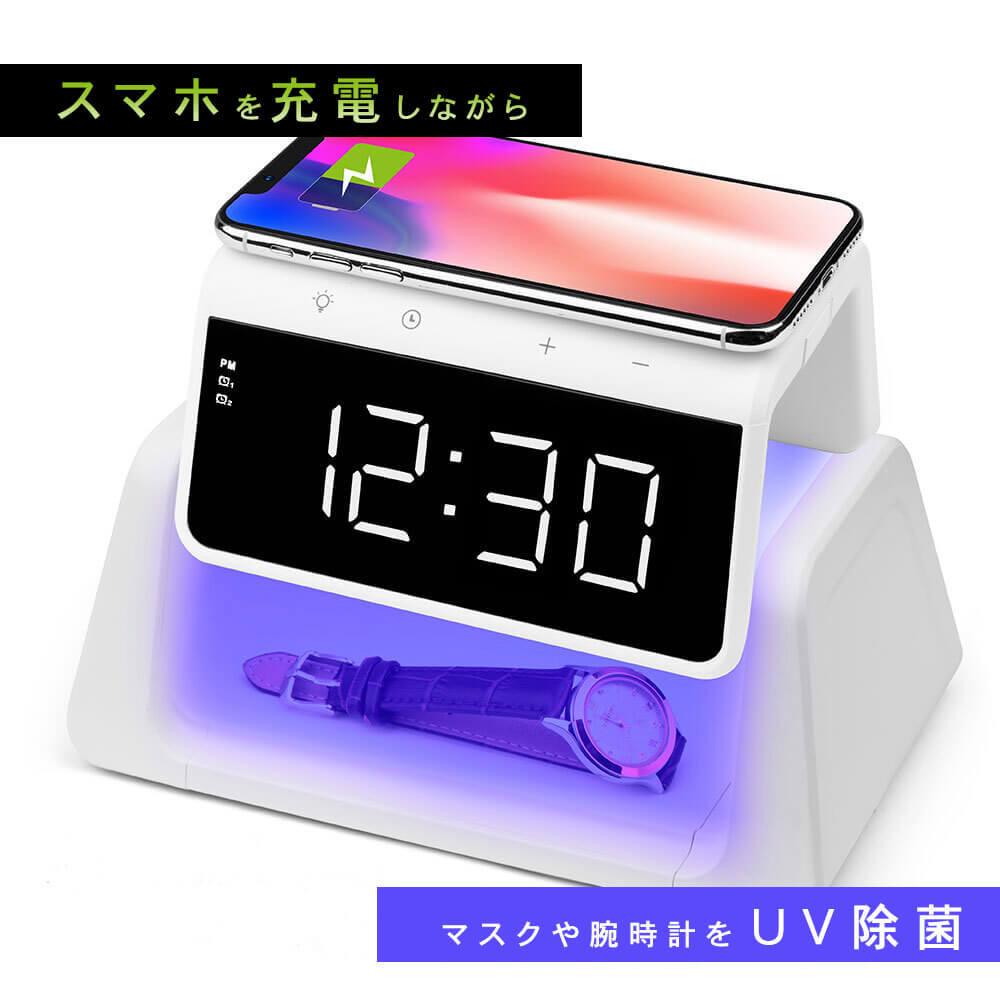スマホグッズ 除菌 UV除菌 紫外線除菌 アラーム クロック スマホ充電 ワイヤレス充電 Qi