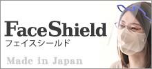 faceshield(フェイスシールド)