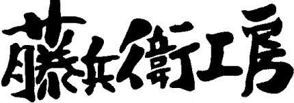 藤兵衛工房 ロゴ