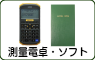 測量電卓・野帳・ソフト