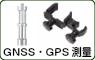GNSS・GPS測量