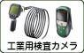 工業用検査カメラ