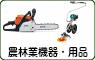 農林業機器・用品