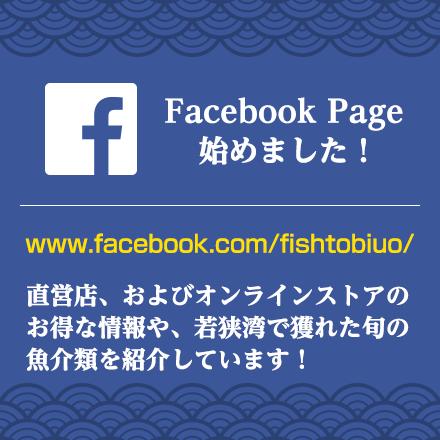 魚屋 とび魚 Facebook Page