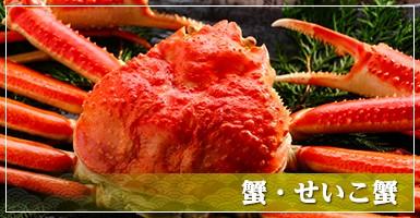 蟹・せいこ蟹