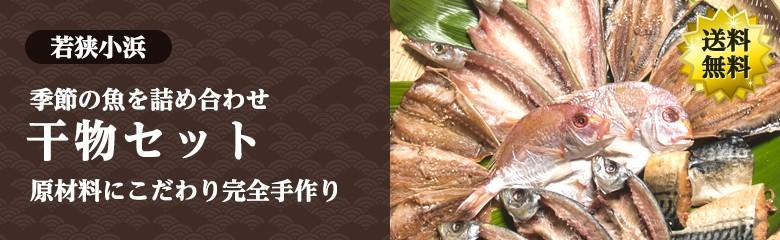 【若狭小浜】 季節の魚を詰め合わせ 干物ギフトセット 一夜干し 醤油干し 送料無料