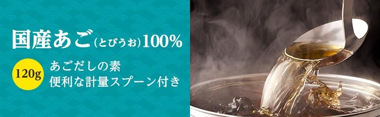 国産あご [とびうお] 100% あごだしの素 120g(便利な計量スプーン付き)