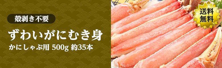 【殻むき不要】生ずわいかに 棒肉 ポーション 500g 約35本 加熱用 送料無料