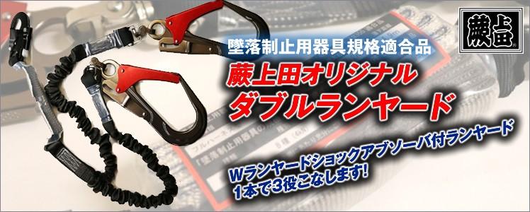 蕨上田オリジナル ランヤード