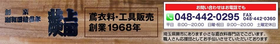 鳶服・工具のオンラインショップ蕨・上田衣料