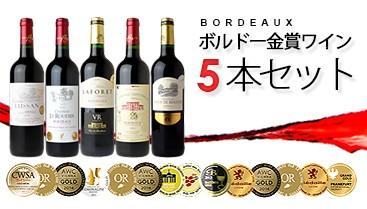 豪華AOCボルドー金賞受賞赤ワイン5本セット
