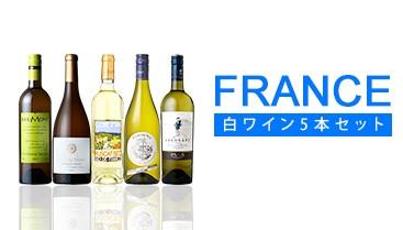 フランス白ワイン 5本セット