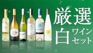 世界から選りすぐった 厳選白ワイン 6本セット 金賞受賞ワイン入り