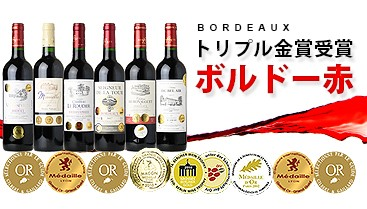 ALLトリプル金賞 ボルドー金賞受賞赤ワイン6本セット 赤ワイン