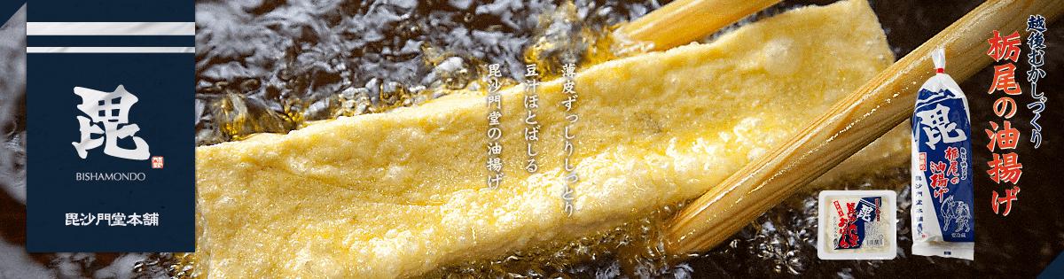 薄皮ずっしりしっとり 豆汁ほとばしる 毘沙門堂本舗の油揚げ