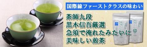 茶師九段 黒木信吾厳選 急須で淹れたみたいに美味しい煎茶