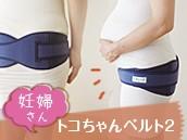 安産を目指したい妊婦さんにオススメしたい骨盤ベルト。腰痛やお腹の張り対策にも人気!子育て中・更年期の女性にも。着用動画公開中!