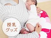 授乳用クッションでまるまるねんねが簡単!正しい姿勢で楽々おっぱい。フラ正座器、あぐら用クッションと併用でさらにラクチン授乳!