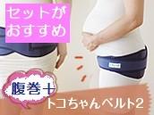 地肌-腹巻-トコちゃんベルト-ショーツ、これが基本の着用方法。腹巻が汗を吸い、ズレを防ぎ、トイレで着脱の必要なし♪ セットでご購入を