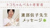 トコちゃんベルト考案者 渡部信子先生のメッセージ